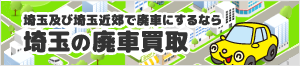 車の買取埼玉