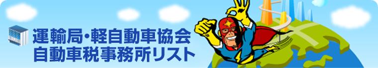 運輸局・軽自動車協会・自動車税務所リスト